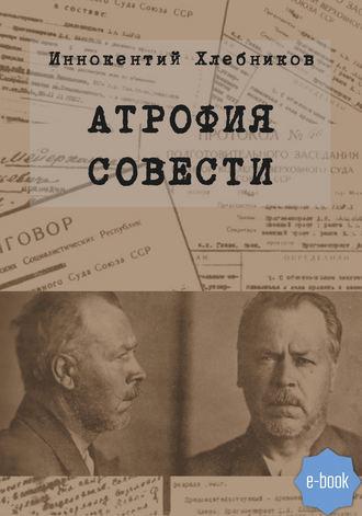 Иннокентий Хлебников, Атрофия совести