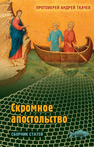 Андрей Ткачев, Скромное апостольство.