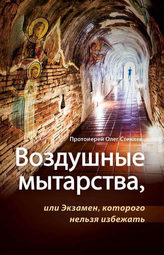 протоиерей Олег Стеняев, Воздушные мытарства, или Экзамен, которого нельзя избежать