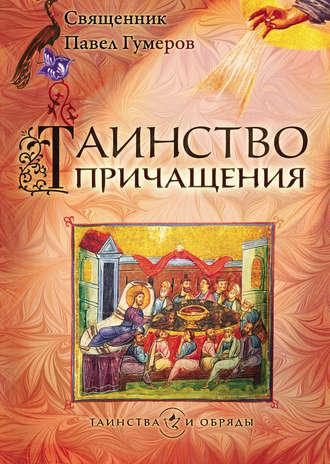 Павел Гумеров, Таинство Причащения (Евхаристия)