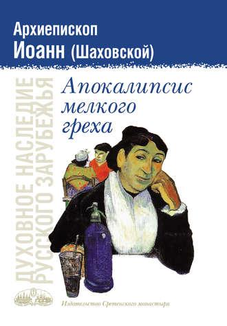 Дмитрий Шаховской, Апокалипсис мелкого греха