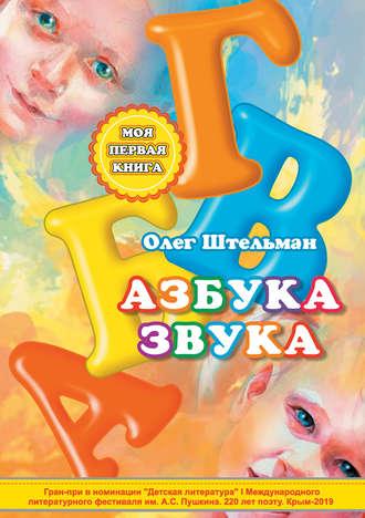 Олег Штельман, Азбука звука