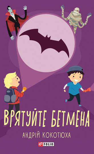 Андрій Кокотюха, Врятуйте Бетмена