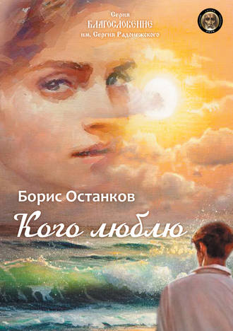 Борис Останков, Кого люблю