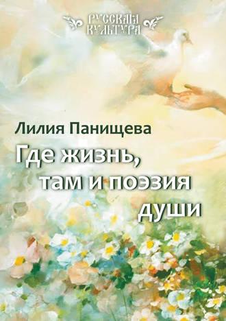 Лилия Панищева, Где жизнь, там и поэзия души