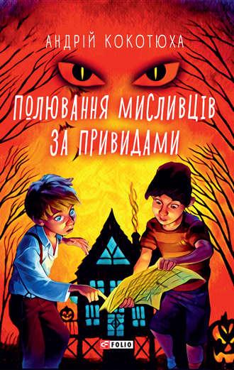 Андрій Кокотюха, Полювання мисливців за привидами