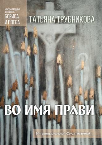 Татьяна Трубникова, Во имя прави