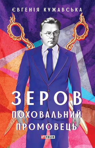 Євгенія Кужавська, Зеров. Поховальний промовець