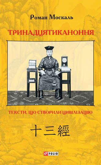 Роман Москаль, Тринадцятиканоння. Тексти, що створили цивілізацію