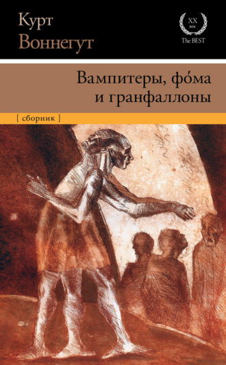 Курт Воннегут, Вампитеры, фома и гранфаллоны