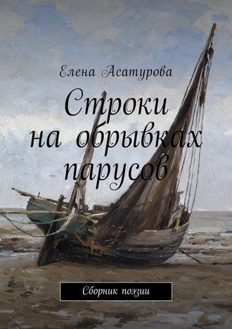 Елена Асатурова, Строки на обрывках парусов. Сборник поэзии