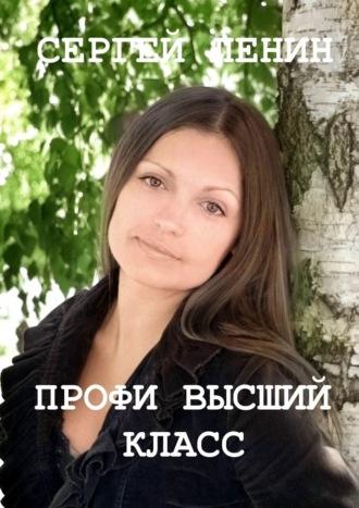 Сергей Ленин, Профи высший класс. Светлана Булкина