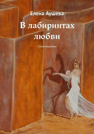 Елена Аушева, Влабиринтах любви. Стихотворения