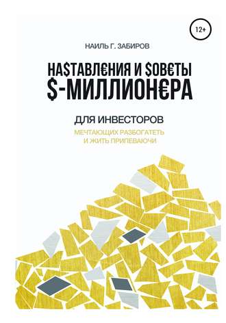 Наиль Забиров, Наставления и советы $-миллионера