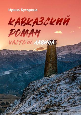 Ирина Буторина, Кавказский роман. Часть III. Лавина