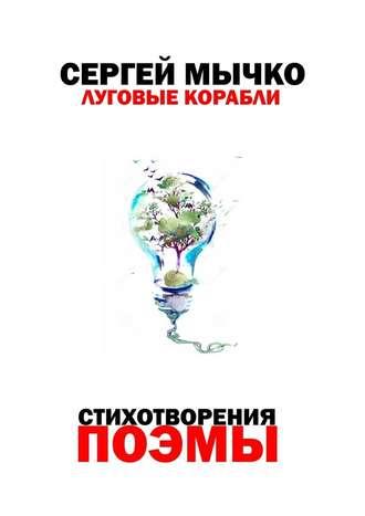 Сергей Мычко, Луговые корабли