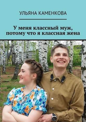 Ульяна Каменкова, Уменя классный муж, потому что я класснаяжена