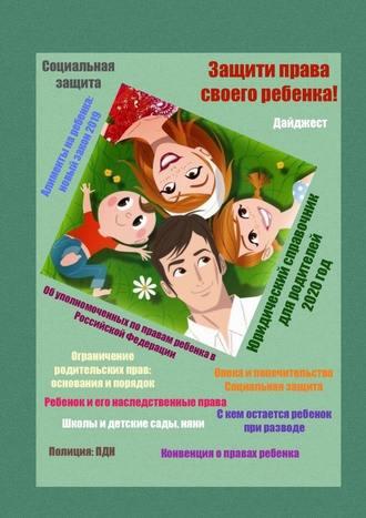 Татьяна Тонунц, Защити права своего ребенка! Юридический справочник для родителей. 2020год