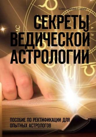 Константин Савин, Секреты ведической астрологии. Пособие поректификации для опытных астрологов
