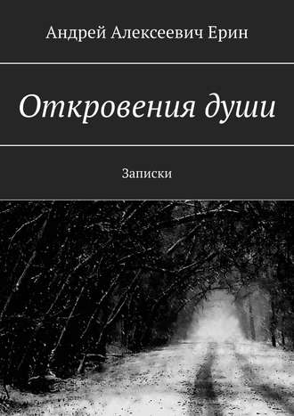 Андрей Ерин, Откровениядуши. Записки