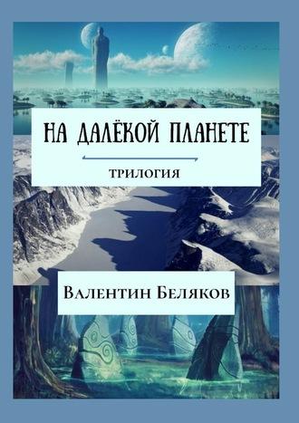 Валентин Беляков, Надалёкой планете