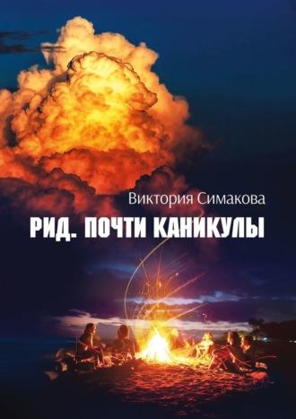 Виктория Симакова, Рид. Почти каникулы