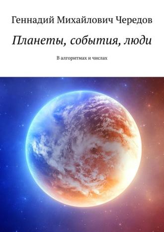 Геннадий Чередов, Планеты, события,люди. Валгоритмах ичислах