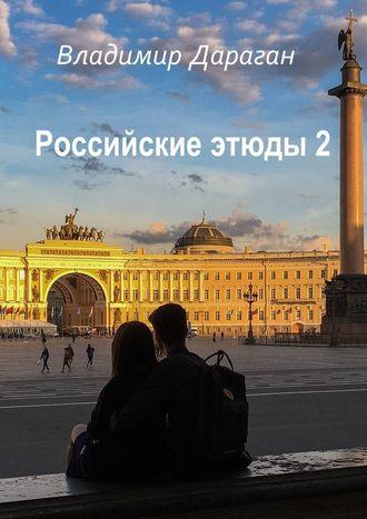 Владимир Дараган, Российские этюды–2