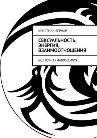 Кристиан Бернар, Сексуальность, энергия, взаимоотношения. Восточная философия