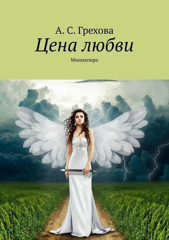 А. Грехова, Цена любви. Миниатюра