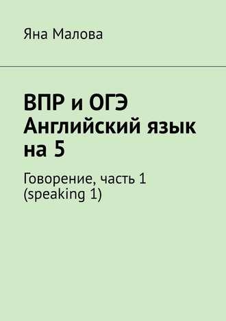 Яна Малова, ВПР иОГЭ. Английский язык на5. Говорение, часть 1(speaking1)