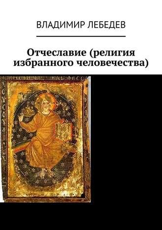 Владимир Лебедев, Отчеславие (религия избранного человечества)