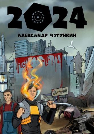 Александр Чугункин, 2024