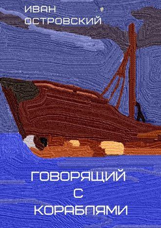 Иван Островский, Говорящий скораблями