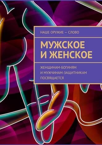 Сергей Ходосевич, Мужское иженское. Женщинам-богиням и мужчинам-защитникам посвящается