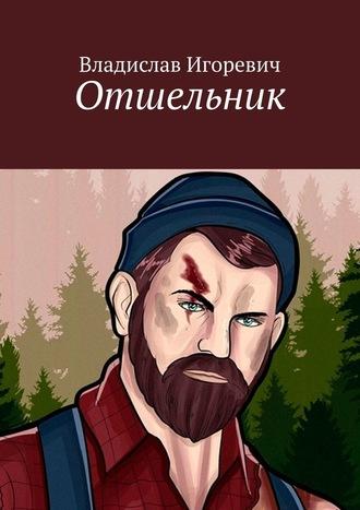 Владислав Игоревич, Отшельник