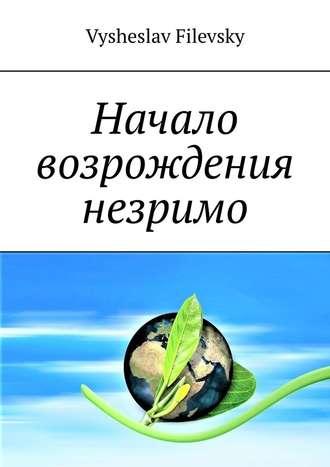 Vysheslav Filevsky, Начало возрождения незримо. Поэтические пророчества. Духовный дневник