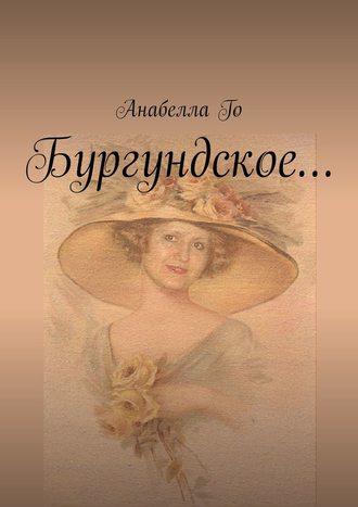Анабелла Го, Бургундское…