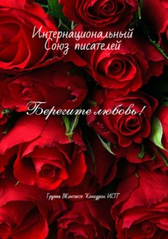 Валентина Спирина, Берегите любовь! Группа ВКонтакте «КонкурыИСП»