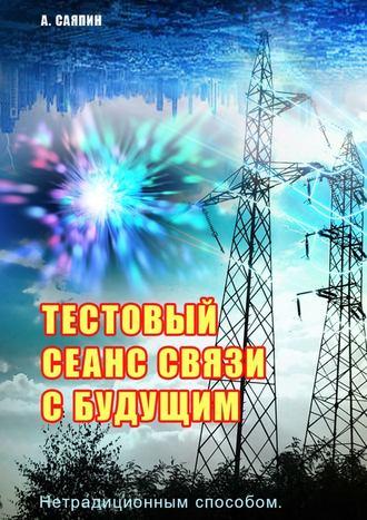 Александр Саяпин, Тестовый сеанс связи сбудущим. Нетрадиционным способом