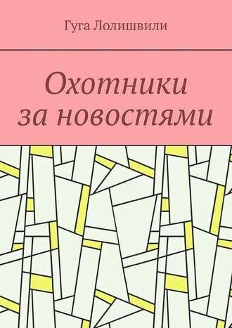 Гуга Лолишвили, Охотники зановостями