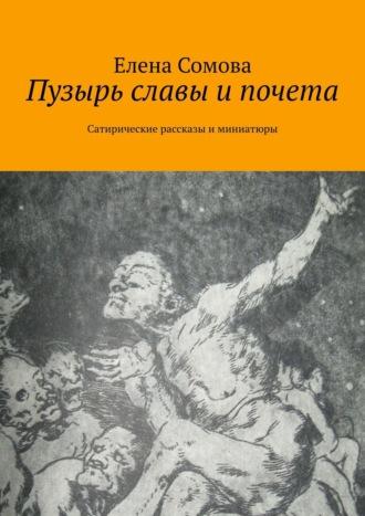 Елена Сомова, Пузырь славы ипочета. Сатирические рассказы и миниатюры