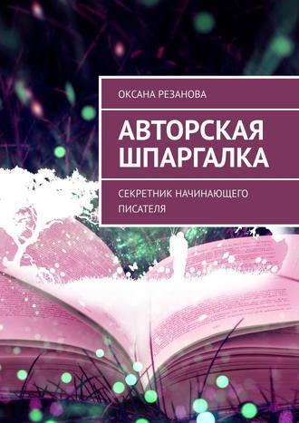 Оксана Резанова, Авторская шпаргалка. Секретник начинающего писателя