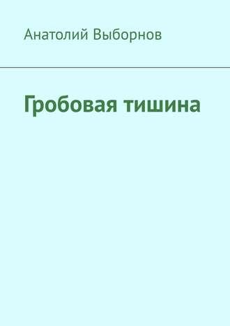 Анатолий Выборнов, Гробовая тишина
