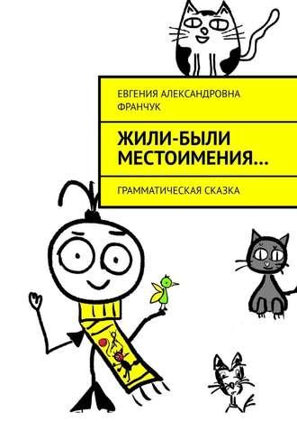 Евгения Франчук, Жили-были местоимения… Грамматическая сказка
