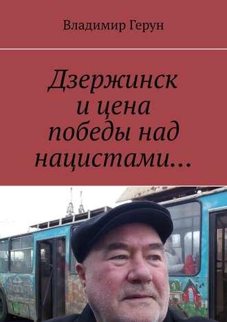 Владимир Герун, Дзержинск ицена победы над нацистами…