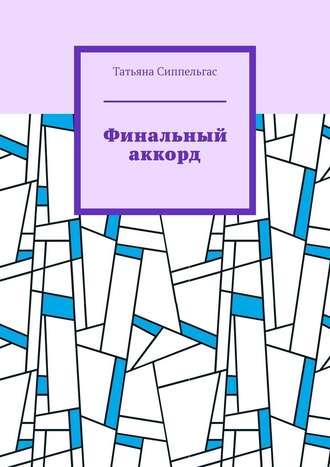 Татьяна Сиппельгас, Финальный аккорд