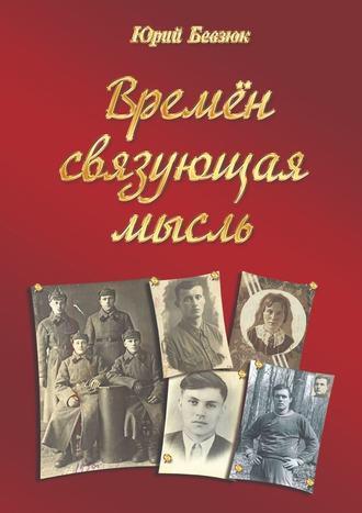 Юрий Бевзюк, Времён связующая мысль