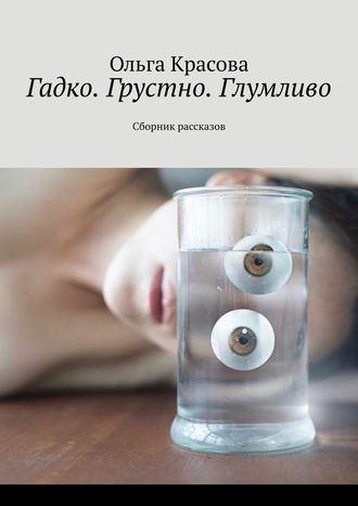 Ольга Красова, Гадко. Грустно. Глумливо. Сборник рассказов