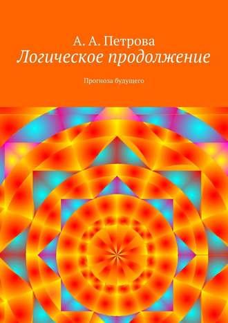 А. Петрова, Логическое продолжение. Прогноза будущего